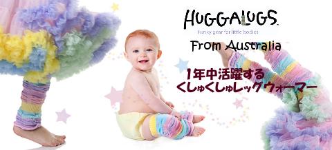 Huggalugs( ハガラグス)