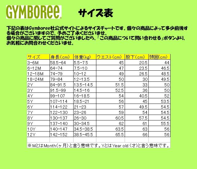 Gymboree Toddler Shoe Size Chart
